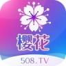 樱花直播app下载免费