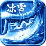 刚开一秒冰雪复古传奇 v3.2.5 安卓版
