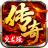 火龙超变高爆传奇单职业 v4.2.1 安卓版