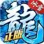 冰雪小极品单职业 v5.4 安卓版