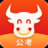 牛公考 v1.0.1 安卓版