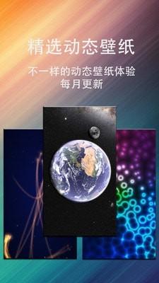 动态壁纸星球