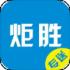 炬胜配送 v1.3 安卓版