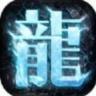 冰雪传说传奇 v3.6.9 安卓版