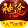 神途万能登录器 v4.5.2 安卓版