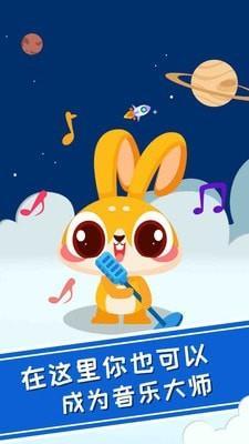 兔小萌爱音乐