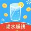喝水赚钱 v1.6.0 安卓版