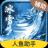 冰雪锤子 v4.2.6 安卓版