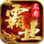 王者霸业之战魂传奇 v5.2 安卓版