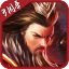胡莱三国2 v2.4.13 安卓版