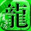纯6绿色传奇 v1.76 安卓版