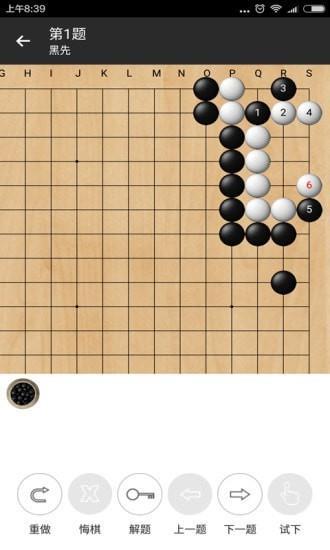 隐智围棋平台