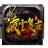 凌云复古打金版 v3.88 安卓版