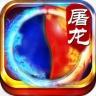 热血屠龙赤月龙城三职业版 v6.4.3 安卓版