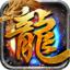 华夏火龙三端互通 v3.21 安卓版