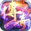 神龙冰雪 v1.0.1 安卓版