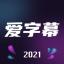 爱字幕 V2.7.0 安卓版