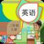 三年级上册英语辅导 v1.2.2 安卓版