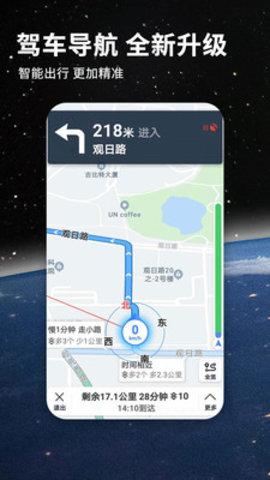 七星导航地图