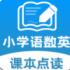 小学课本同步学 V1.0.0 安卓版