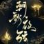 朝歌夜弦 V1.5.7 安卓版