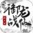 御仙战龙 V1.0.0 安卓版