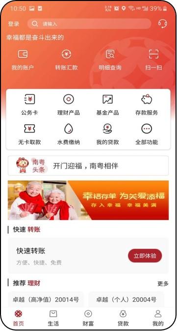 广东南粤银行手机版