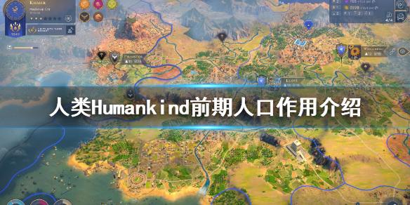 人类Humankind前期人口有什么用 人类Humankind前期人口作用