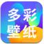 多彩主题壁纸 V1.0.2 安卓版