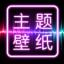 魔幻壁纸 V1.0 安卓版