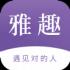 雅趣社交 V2.0.7 安卓版